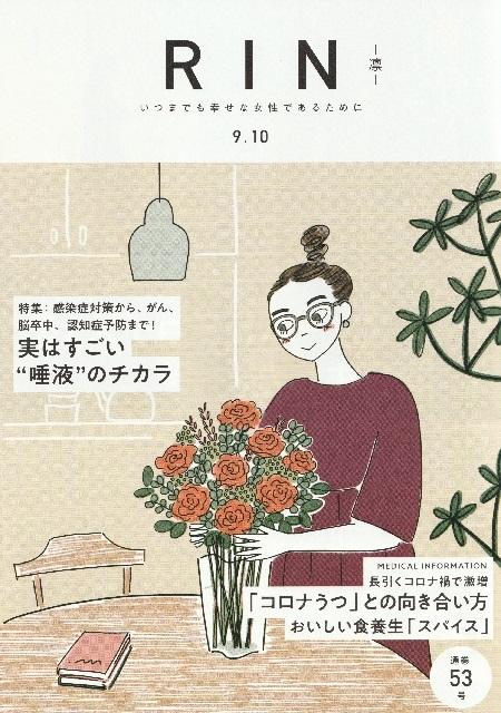 凜 東京 女性 鍼灸 2021
