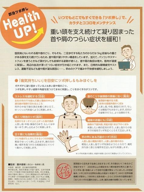 MCJプレミア通信 2021 首や肩の辛い症状を緩和
