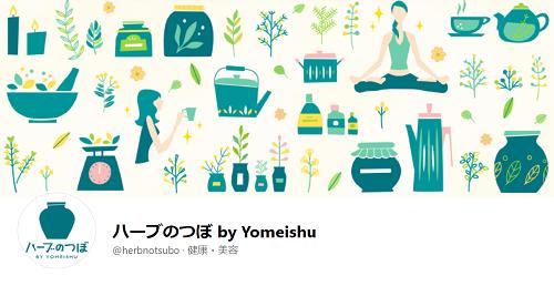 ハーブのつぼ byYomeishu 養命酒 紫外線ケアのツボ facebook