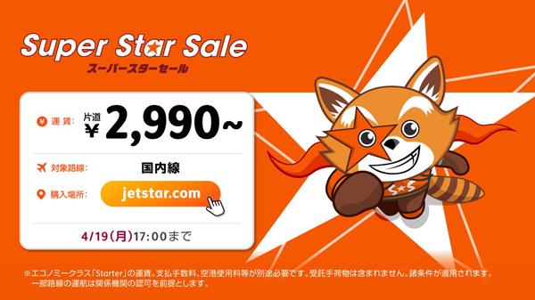 ジェットスターは、国内線が片道2,990円~の「スーパースターセール」を開催!