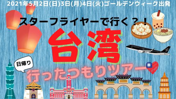 スターフライヤーは、日帰り「台湾行ったつもりツアー」を開催!