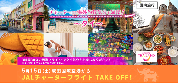 JALは、タイ旅行気分が満喫できる、成田発着遊覧フライトを開催!
