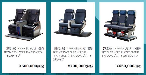 モックアップシートは、国内線プレミアムクラスモックアップシート2席タイプが600,000(税込)。のコピー