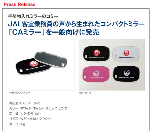 JALは、客室乗務員の声から生まれた「CAミラー」を販売!