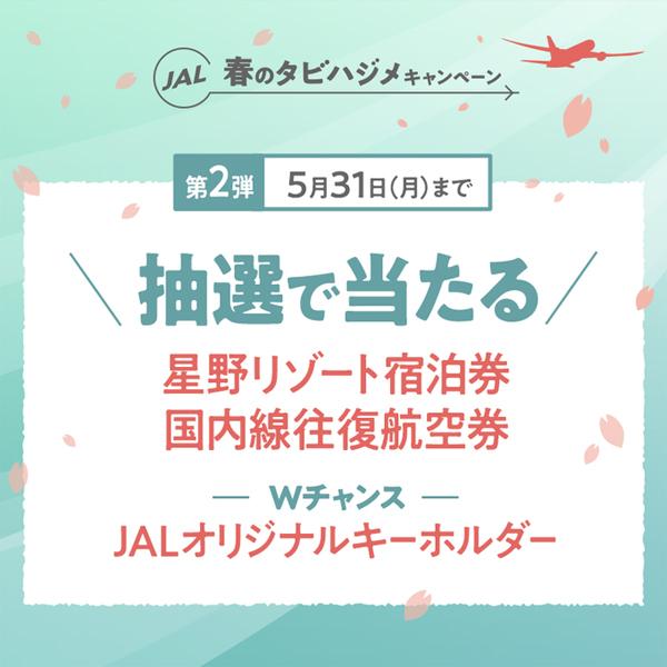 JALは、往復航空券や星野リゾート宿泊券が当たるキャンペーンを開催!
