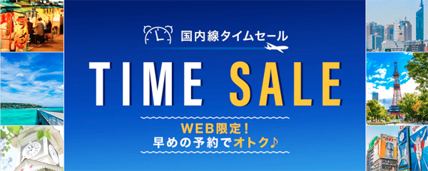 ANAは、国内線タイムセールを開催、東京~大阪線が片道6,800円~!