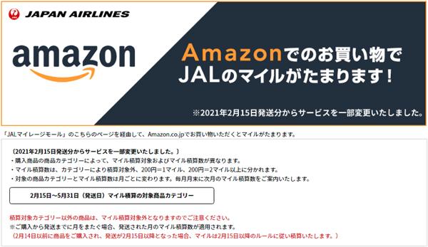 JALの場合は、購入商品の商品カテゴリーによって、マイル積算対象およびマイル積算数が異なります。