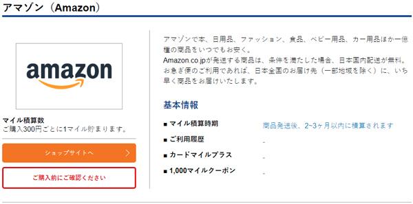 ANAは、Amazonとのマイル提携を発表!