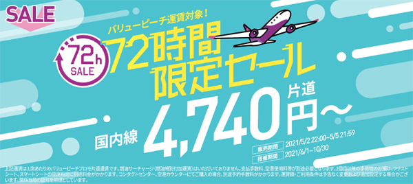 72時間限定セール 2021年5月2日(日) 〜5月5日(水)