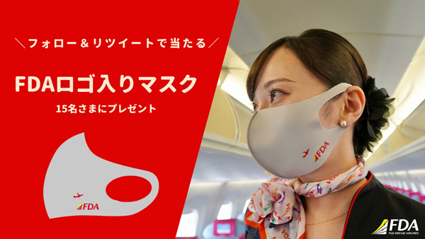 FDAは、タッフが着用している「FDAロゴ入りマスク」プレゼントキャンペーンを開催!