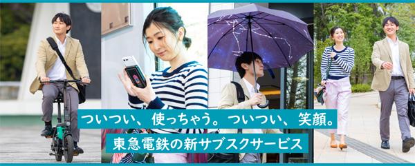 東急電鉄は、定期券保有者向けサブスクサービス「TuyTuy」を開始、モバイルバッテリー、傘、電動マイクロモビリティなど!