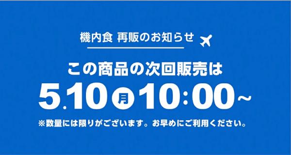 ANAは、即日完売の国際線機内食通販を再販、5月10日10時~!