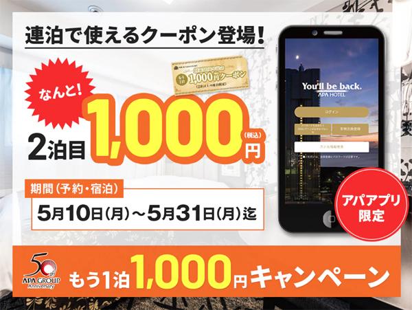 アパホテルは、創業50周年「もう1泊1,000円キャンペーン」を開催!