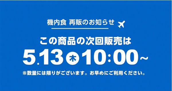 買いたくても買えないANAの機内食が、本日10:00から再販されます!