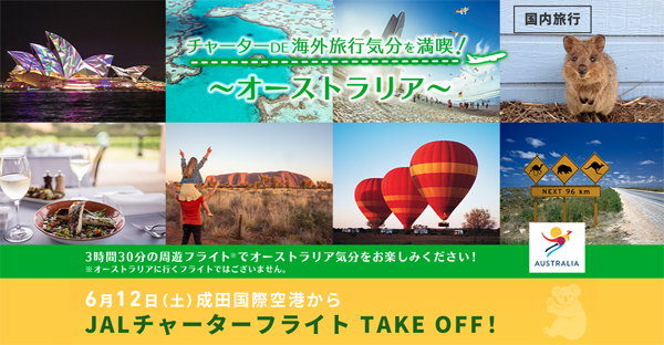 JALは、オーストラリア旅行気分が味わえるチャーターフライトを開催!