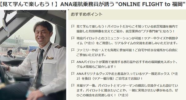 ANAは、現役パイロットとのコミュニケーションが可能なオンラインツアーを開催!