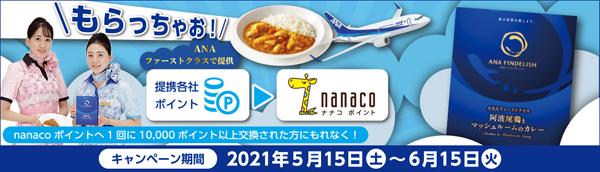 nanacoはポイント交換で、もれなくANAファーストクラスのカレーがもらえるキャンペーンを開催!