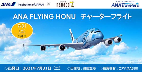 セブンアイ・ホールディングスは、ANA空飛ぶウミガメチャーターフライトの全席を販売!