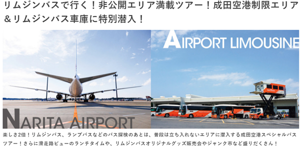 成田空港は、リムジンバスで行く!非公開エリア満載ツアーを開催!