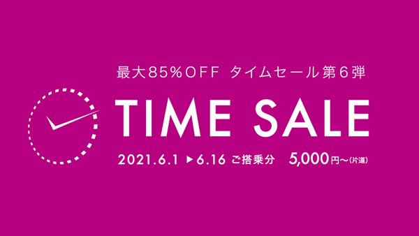 フジドリームエアラインズは、全便が対象のタイムセールを開催、片道5,000円(最大85%OFF)~!