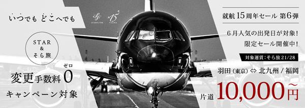 スターフライヤーは、6月出発がおトクなセールを開催、片道8,000円~!