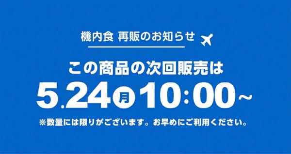 ANA、国際線エコノミークラス機内食「肉の感謝祭」の再販は、24日10:00から!