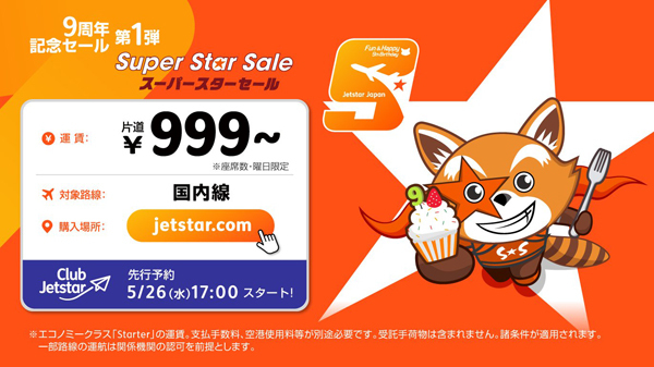 ジェットスターは、9周年記念セールを開催、国内線が片道999円~!