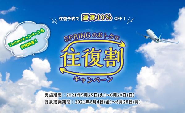 SPRING JAPANは、往復割キャンペーンを開催、東京~札幌往復が1万円以下に!