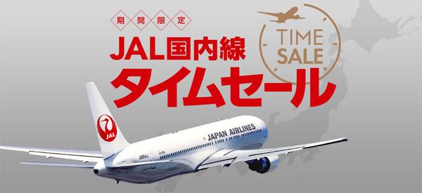 JALは、夏休み期間の国内線でタイムセールを開催、人気路線が片道6,000円~!