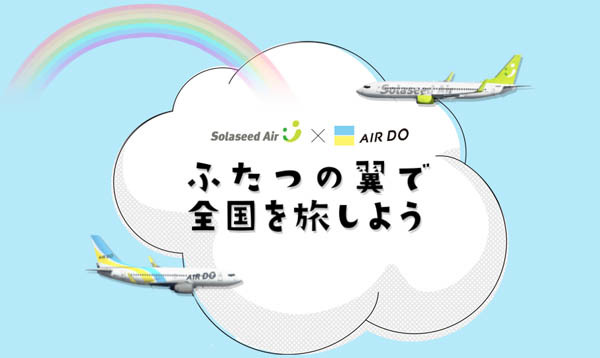 AIRDOとソラシドエアは、ポイント&マイル相互交換や航空券が当たるキャンペーンを開催!