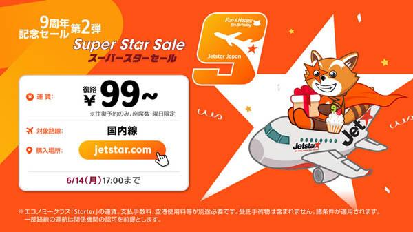 ジェットスターは、9周年記念セール第2弾を開催、復路が99円~!