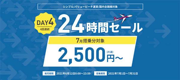 ピーチは、4回連続24時間セールDay4を開催、奄美線などが片道2,500円~!