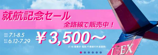 アイベックスエアラインズは、国内線が片道3,500円~の就航記念セールを開催!