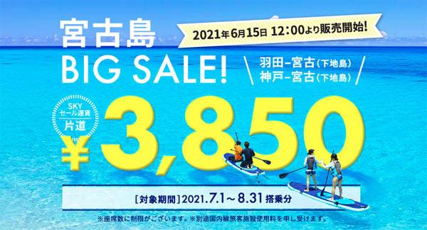 スカイマークは、7・8月の宮古(下地島)線が片道3,850円~のセールを開催!