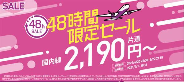 ピーチは、国内線が片道2,190円~の「48時間限定セール」を開催、夏休みも対象!