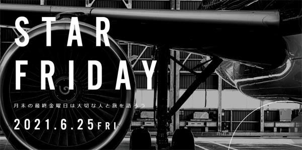 スターフライヤーは、「STARFRIDAY(スターフライデー)」を開催、セールやディスカウントマイル!