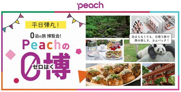 ピーチは、平日弾丸!0泊の旅 博覧会を開催、往復6,000円~!