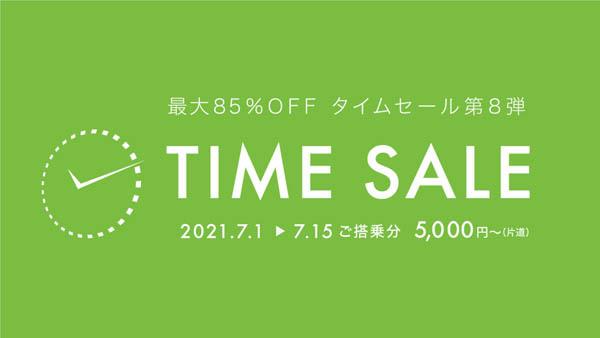 フジドリームエアラインズは、タイムセール第8弾を開催、片道5,000円(最大85%OFF)~!