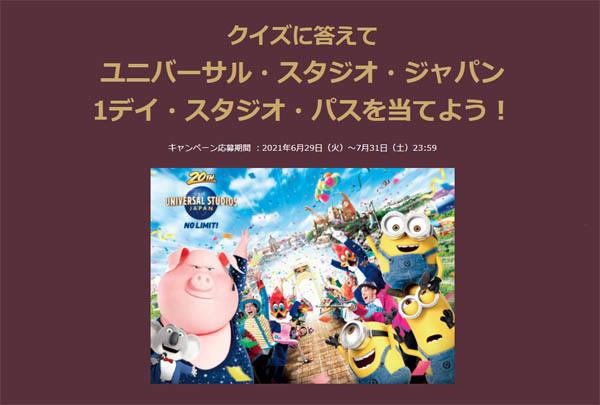 クイズに答えてユニバーサル・スタジオ・ジャパン1デイ・スタジオ・パスが当たるキャンペーン