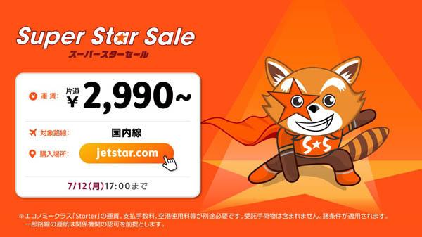 ジェットスターは、国内線が片道2,990円~の「スーパースターセール」を開催、8月中旬~12月下旬が対象!