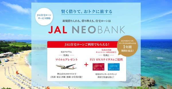 JALのマイル貯まる住宅ローンはお得?2022年度FLY ON ステイタスプレゼントも!