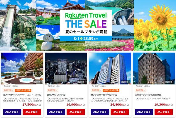 楽天トラベルは、「THE SALE」を開催、JAL利用 羽田~沖縄2日間が17,500円~、福岡は19,300円~!