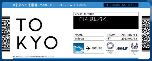 未来への搭乗券を作ろうキャンペーン2