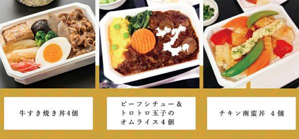 ANAは、機内食総選挙歴代王者 3種類セットを販売!