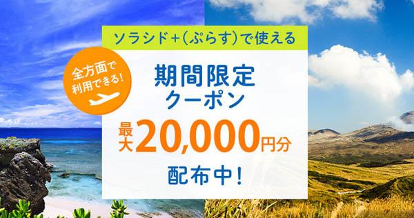 ソラシドエアは、国内旅行で使える期間限定クーポンを配布、最大20,000FFに!