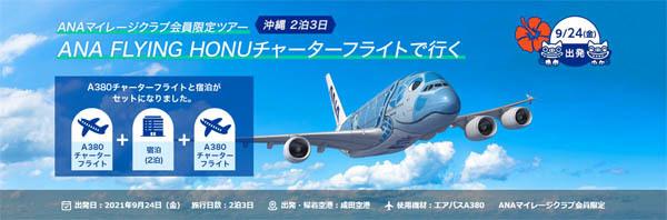 沖縄日2泊3日のツアーは2021年9月24日(金)出発の2泊3日。