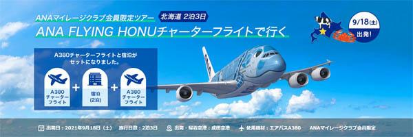 札幌2泊3日のツアーは2021年9月18日(土)出発の2泊3日。