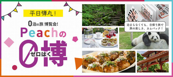 ピーチは、平日弾丸!0泊の旅に、成田~札幌(新千歳)線を追加、往復7,500円!