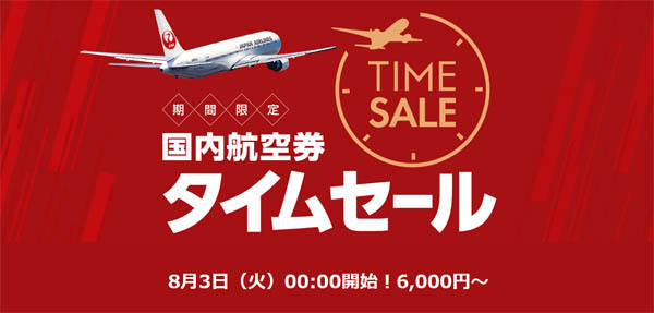JALは、国内線が片道6,000円~の「国内航空券タイムセール」を開催!