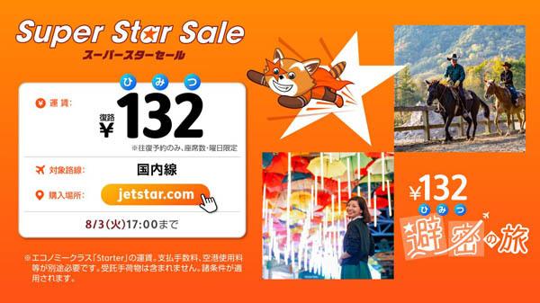 ジェットスターは、避密の旅セールを開催、往復予約で帰りの航空券が132円!